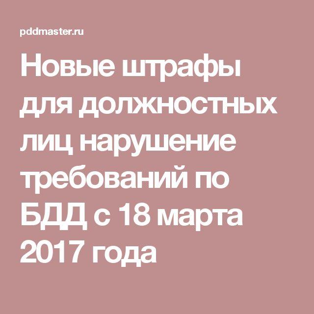 Новые штрафы для должностных лиц нарушение требований по БДД с 18 марта 2017 года