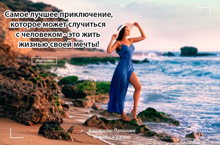 """""""Самое лучшее приключение, которое может случиться с человеком - это жить жизнью своей мечты"""", - Опра Уинфри.  Я согласна с ней!  #создайсвоюжизнь #КатеринаЛапшина #Лапшина #советдня #счастье #успех #ОпраУинфри"""