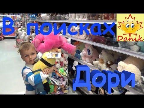 VLOG В ПОИСКАХ ДОРИ в магазине игрушек Купили МАШЕМС из мультика Childr...