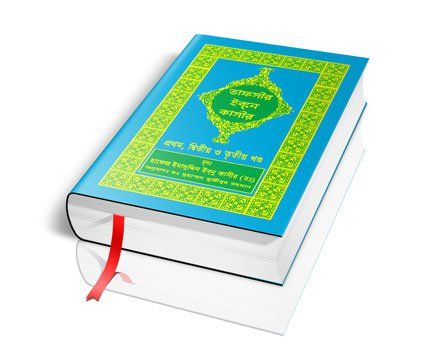 Bangla Quran,Hadith,Tafsir and Islamic Books ~ Live Mecca | Islamic Website's…