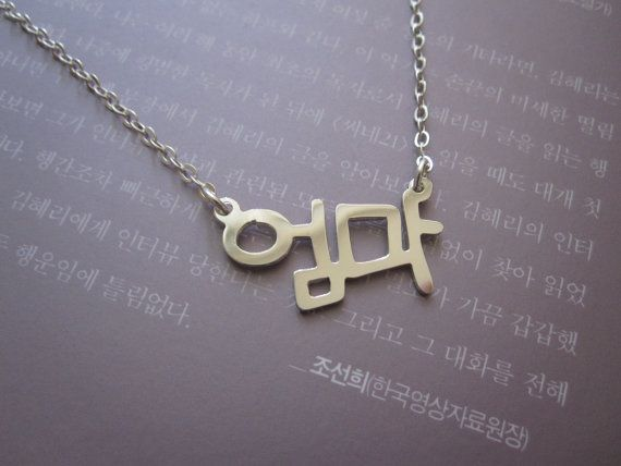 personalized Korean name necklace from etsy. i would love the word Laugh it looks like this 웃다