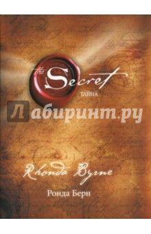 Ронда Берн - Тайна (Секрет)