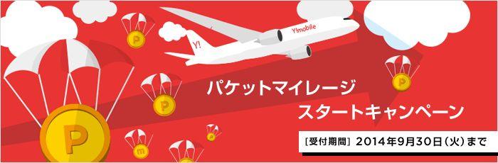 【終了】パケットマイレージ スタートキャンペーン キャンペーン・おすすめ情報  Y!mobile(ワイモバイル)