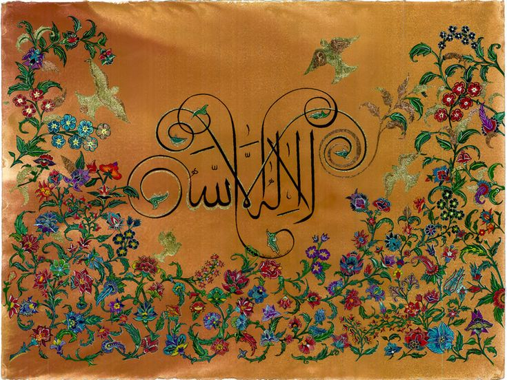 """La ilaha il Allah"" Hand Painted Islamic Calligraphic Art by Rahima Wear. Prints start at $45     #Spiritual #Sufi #Art #lslam #Calligraphy"