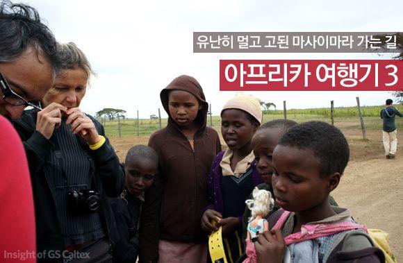 마사이마라 찾아 삼만리, 아프리카 마사이마라 사파리 여행기 3 http://www.insightofgscaltex.com/?p=14962