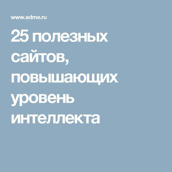 25полезных сайтов, повышающих уровень интеллекта