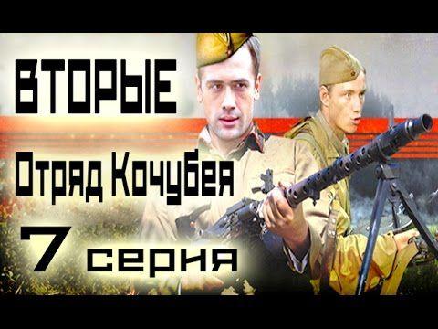 Сериал Вторые. Отряд Кочубея 7 серия (1-8 серия) - Русский сериал HD