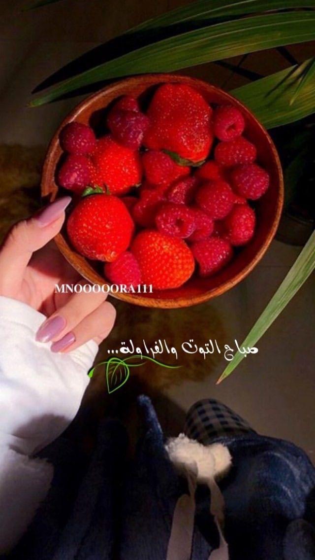منيرة منورة صباح صباح الخير مساء دعاء تسبيح Food Strawberry Fruit