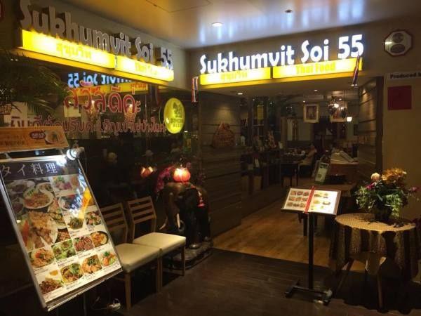 新宿、スクンビットソイ55