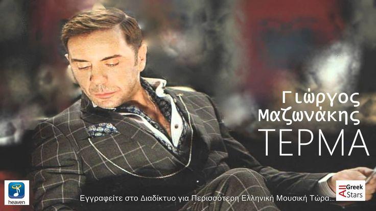 Terma ~ Giorgos Mazonakis ( NO SPOT ) Greek New Single 2014