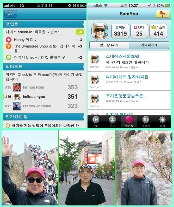foursquare best korean user