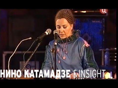 """Nino Katamadze & Insight - Turfa (Beauty) - Live at the """"Usadba Jazz"""" fe..."""
