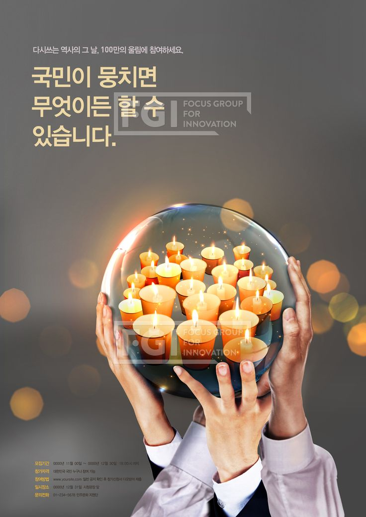 A poster for candle strike in Korea