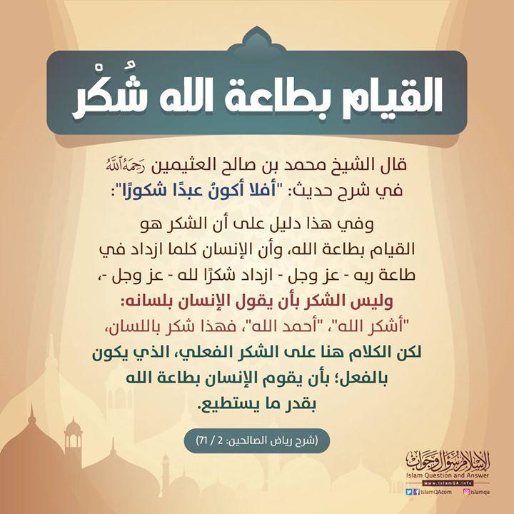 هذا دليل على أن الشكر هو القيام بطاعة الله Http Ift Tt 2ce3vvj جواب سؤال اليوم الإسلام سؤال وجواب Islam Practice Tips