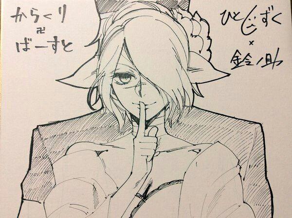 Suzunosuke