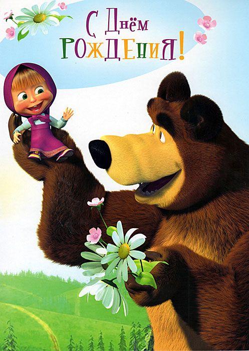 Открытка на 2 годика девочке маша и медведь, для мужчины тобой