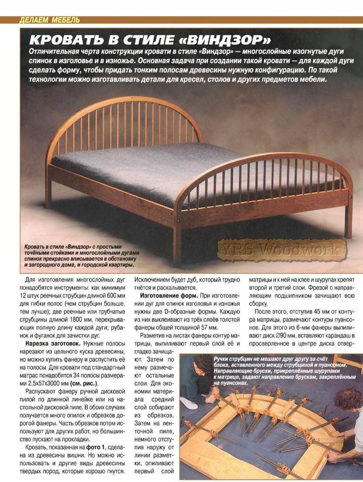 Кровать в стиле *Виндзор* »