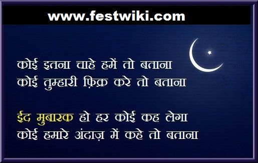 eid best wishes in hindi http://www.festwiki.com/eid-best-wishes-quotes.html/