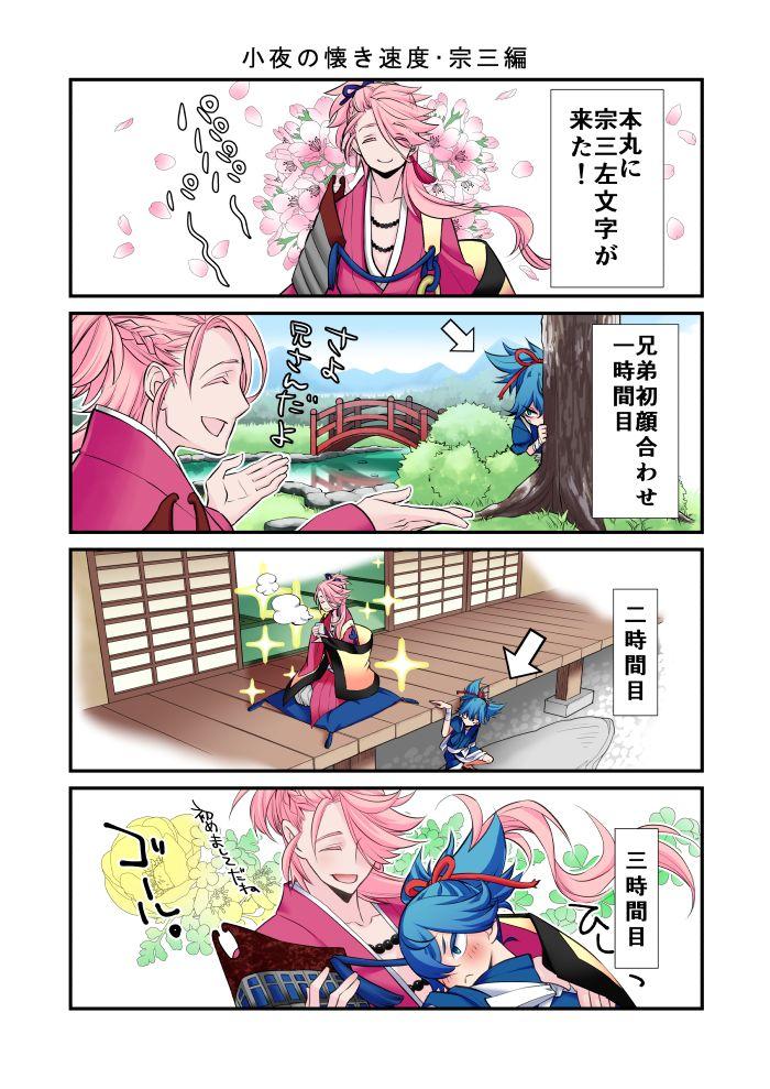 151207-2小夜の懐き速度(宗三編)