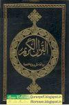 Quran Collection: Quran Hafs From Asim And Margin Novel Division