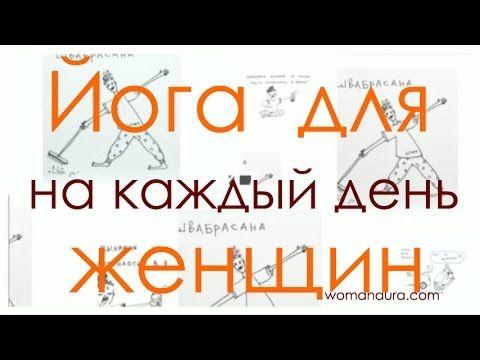 Йога для женщин видео | веселые ежедневные асаны женская йога  http://womanaura.com/ezhednevnye-asany-iz-video-joga-dlja-zhenshhin/