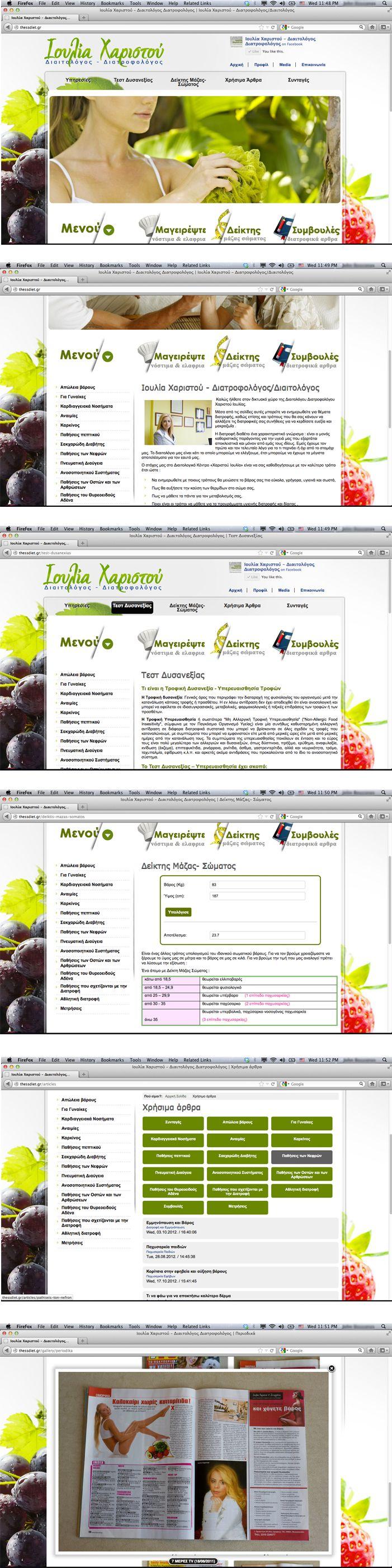 Για την ιστοσελίδα www.thessdiet.gr