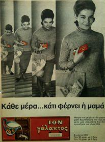 tilestwra.com | ΙΟΝ: Η ιστορική ελληνική βιομηχανία σοκολατοποιίας που επιμένει ελληνικά εδώ και 85 χρονιά.