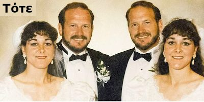 Magazino1: Θυμάστε τις δίδυμες αδερφές που παντρεύτηκαν δίδυμ...