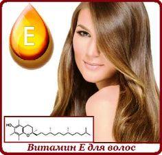 Витамин Е для улучшения внешнего вида волос