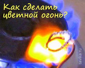 Как сделать цветной огонь
