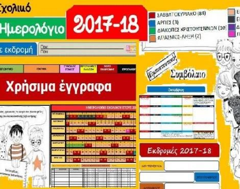 Κατεβάστε όλα τα χρήσιμα έγγραφα για τη σχολική χρονιά 2017-18