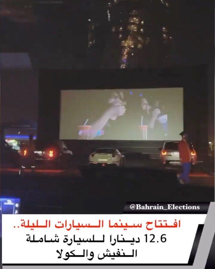 البحرين بالفيديو افتتاح سينما السيارات الليلة 12 6 دينارا للسيارة شاملة النفيش والكولا تغيرت اساليب الترفيه خل Television Election Electronic Products