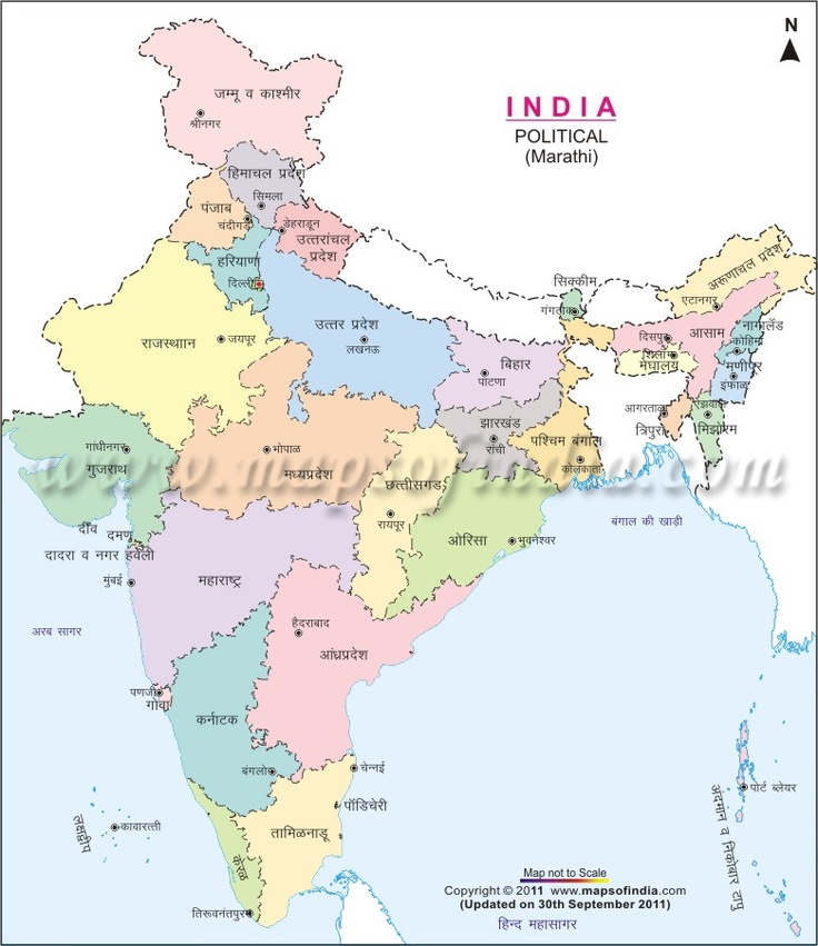 India Political Map In Marathi India Pinterest India - India and us on a map