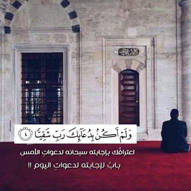 .. ( ولم أكن بدعائك رب شقيا ). اعترافك بإجابته سبحانه لدعوات الأمس .. باب لإجابته لدعوات اليوم !! _____________ اللهم إني أسألك في هذا الساعة المباركة أن ترحم اخي وتغفر له وان تنور له في قبره وان تدخله جنتك وموتى المسلمين يا رب.. #ساعة_استجابة by heeekma Kalimah on facebook http://ift.tt/1VXr4dl Kalimah on twitter https://twitter.com/kalima_h Kalimah on instagram http://ift.tt/1LU58Az Kalimah on pinterest http://ift.tt/1hKqXEA Kalimah on bloger http://ift.tt/1LU56sh Kalimah on tumblr…