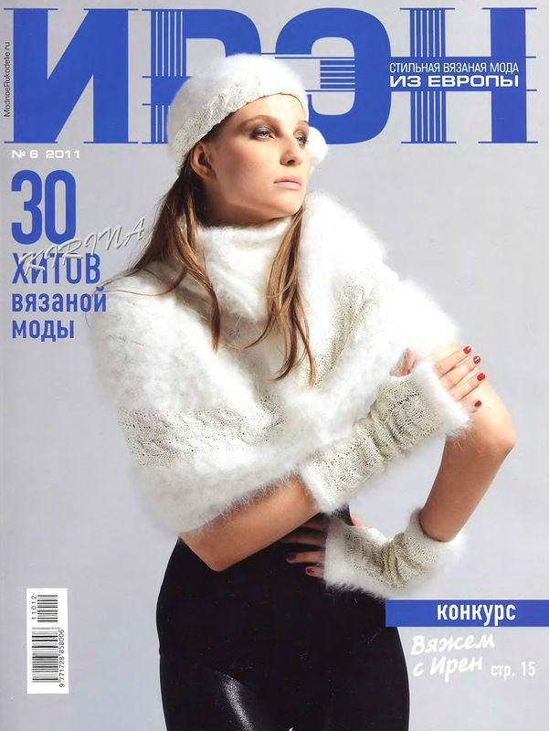 Ирэн № 6 2011