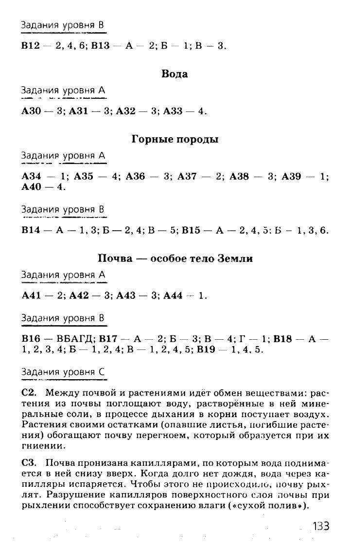 Гдз по природоведение 5 класс Math, Math equations, Equation