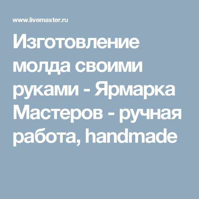 Изготовление молда своими руками - Ярмарка Мастеров - ручная работа, handmade
