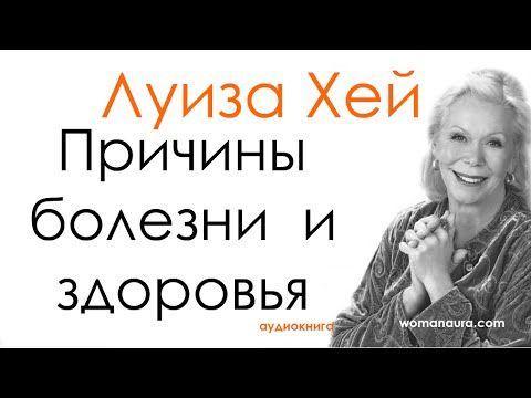 Луиза Хей причины болезни и здоровья Аудиокнига слушать аффирмации | 4 п...