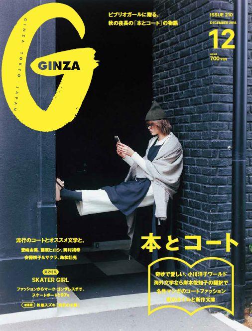 GINZA12月号「本とコート」特集の表紙はコチラ!