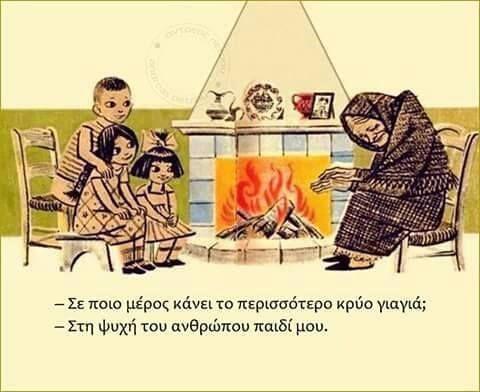 Στην ψυχή του ανθρώπου  κάνει περισσότερο κρύο.