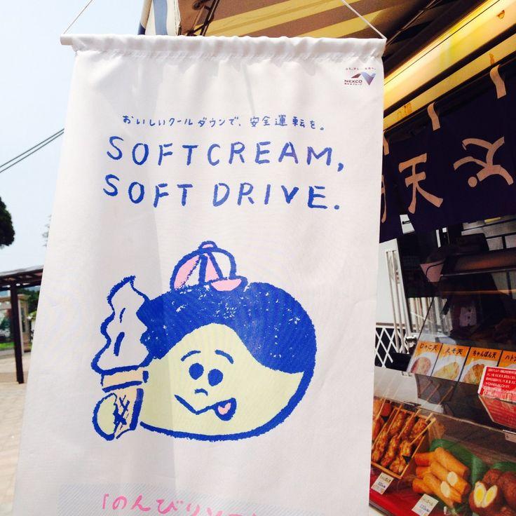 SOFT CREAM, SOFT DRIVE. #japan #illustration #campaign