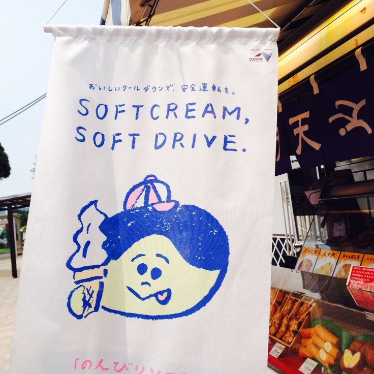 SOFT CREAM, SOFT DRIVE. #japan #illustration #campaign