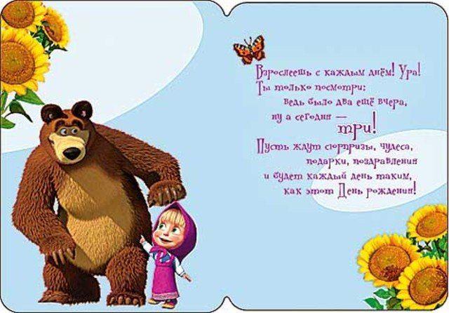 Поздравление с днем рождения родителей дочери 3 года