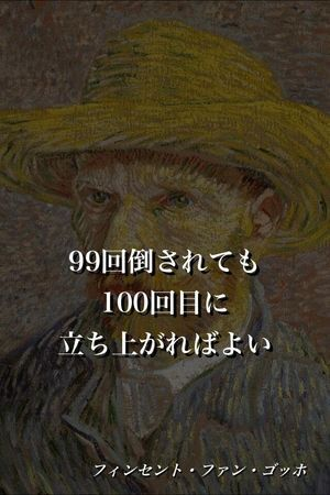 フィンセント・ファン・ゴッホ『99回倒されても 100回目に 立ち上がればよい』。人生の名言やモットー