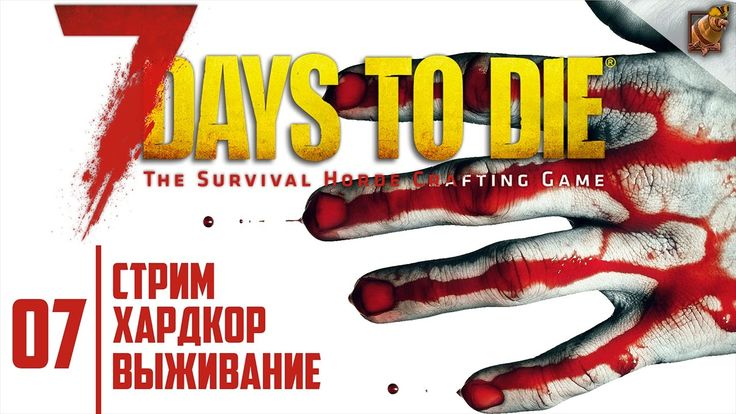 Улётный хардкор 7 Days to Die (07) ► Зомби уже десятки возле базы, скоро...