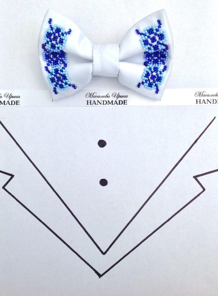 👔 Галстук-бабочка №02. Размер - 12*8 см. Материал - плотный атлас (на резинке). Цвет - белый. Бисер - Чехия Preciosa (возможно - нитки - Мулине Ariadna (Польша) 100% хлопок).