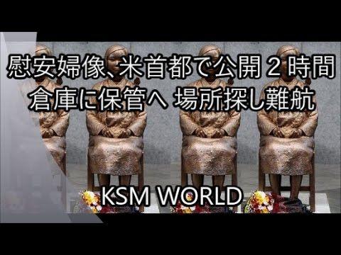 【KSM】慰安婦像、米首都で公開2時間→倉庫に保管へ 場所探し難航の韓国系団体「永住の地まだないが…」諭吉