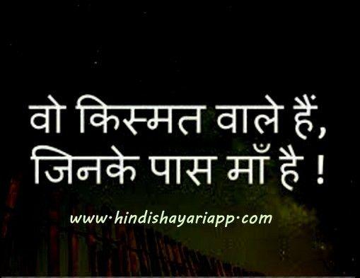 maa quotes hindi माँ पर शायरी Urdu Shayri