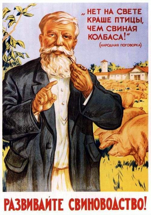 Торговля, Реклама и СССР.