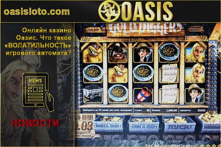 Отзывы об интернет казино на деньги с выводом.Реальные люди игроки рассказывают реально ли выиграть в онлайн казино в году.Клуб Коламбус, Казино Х, Вулкан, rox и другие интернет заведения для игры на деньги.